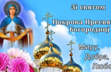Вітаємо зі святом Покрови Пресвятої Богородиці! Даруємо чудові привітання та бажаємо миру нашій землі!