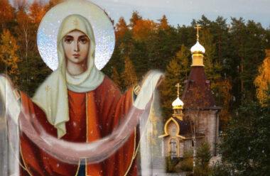 Молитва «Захист від усіх бід», яку промовляють до Матінки Божої на Покрову.