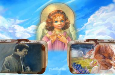 Гарна притча про «Дві скриньки», і те як ми можемо допомогти своєму ангелу.