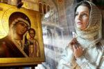 Молитва до Іверської ікони Пресвятої Богородиці, про захист від хвороб та ворогів.