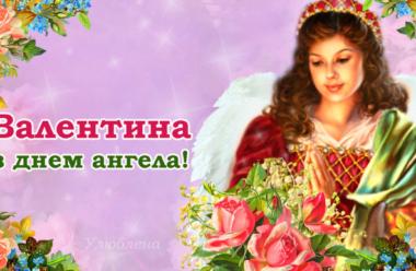 Валентина, з днем ангела! Бажаємо вам гарної долі, та даруємо ці віршовані привітання.