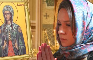 Молитва до Святої мучениці Світлани, про добробут та здоров'я для родини.