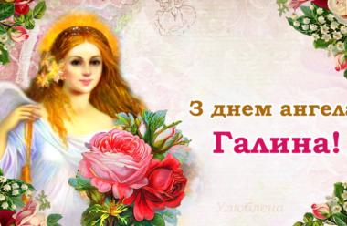 З днем ангела, Галина! Щиро вітаємо усіх іменинниць, та даруємо ці вітання.