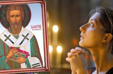 Молитва до св. Валентина, яку промовляють 14 лютого і просять злагоди в сім'ї.