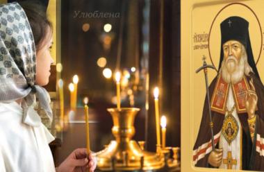 Молитва до святого Луки, про здоров'я усіх рідних, яку читають 20 лютого.