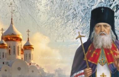 20 лютого – святого Луки: що заведено робити в цей день