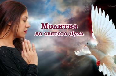 Молитва до святого Духа, яку промовляють кожного вечора на протязі посту.