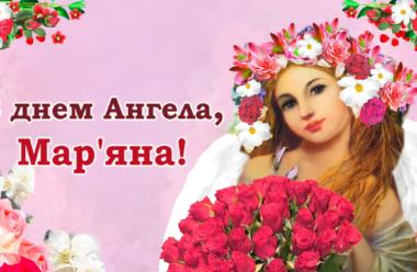 Мар'яна, вітаємо з днем ангела! Бажаємо гарної долі, та даруємо ці привітання.