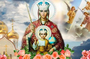 15 березня — день ікони Божої Матері «Державна». У неї просять здоров'я для близьких.