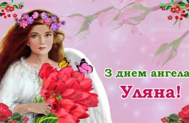 З днем ангела — Уляна! Бажаємо гарної долі, та даруємо ці вітання.