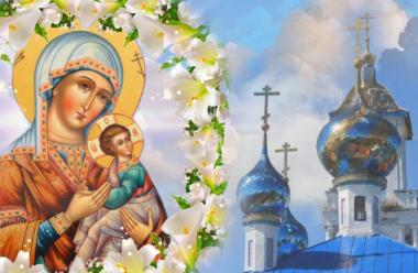 18 березня — ікони Божої Матері «Виховання». День коли батьки моляться за дітей.