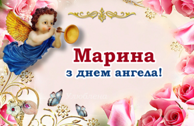 Марина, з днем ангела вітаємо! Щасливої долі і добра бажаємо Вам.