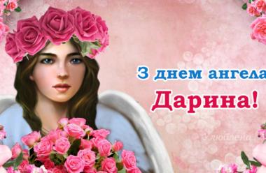 З днем ангела — Дарина! Вітаємо усіх іменинниць, та бажаємо гарної долі.