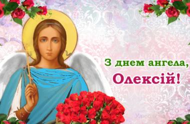 З днем ангела, Олексій! Бажаємо вам міцного здоров'я, та даруємо ці привітання
