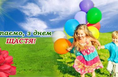 20 березня — Всесвітній день Щастя. Будьте щасливі!
