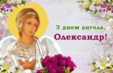 З днем ангела, Олександр! Вітаємо усіх іменинників, та бажаємо гарної долі