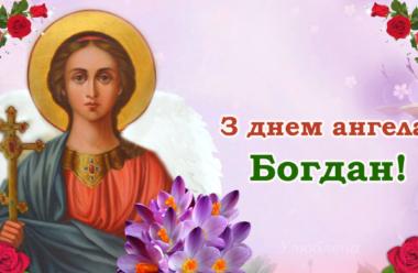 З днем ангела, Богдан! Бажаємо гарної долі, та даруємо ці привітання у віршах.