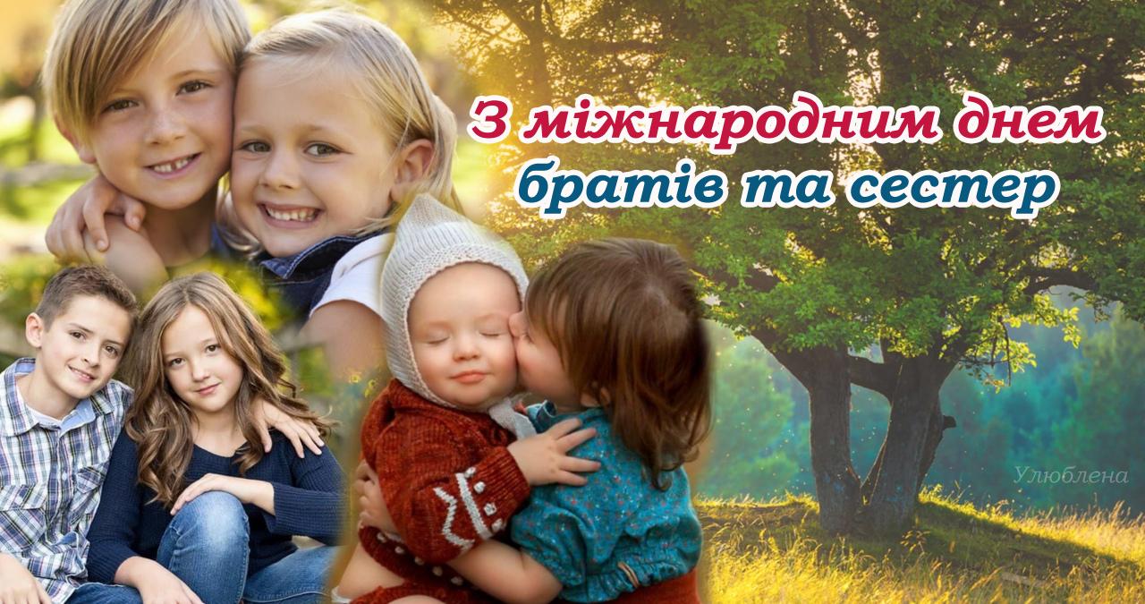Міжнародний день братів та сестер — 10 квітня. Бережіть, та не забувайте  про своїх рідних.