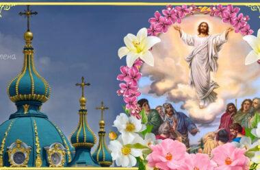 28 травня — Вознесіння Господнє. Що потрібно зробити в цей день кожній людині