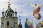 Вознесіння Господнє — 28 травня. Як правильно провести це велике свято