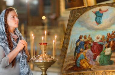 Головна молитва, що промовляють в день Вознесіння Господнього — 28 травня