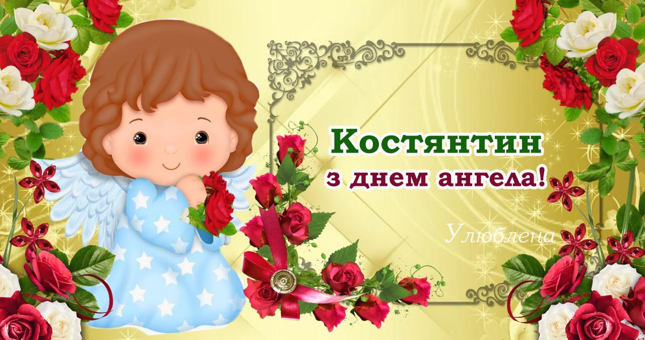 Костянтин — з днем ангела! Здоров'я вам міцного та гарної долі, ми вам  бажаємо